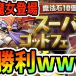 【パズドラ】初ルーレットスキル!新大魔女「レムゥ」を狙ってスーパーゴッドフェス44連!!!