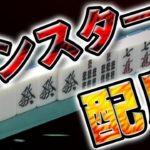 【神配牌降臨】いきなり役満チャンス!? その結末は……!?【麻雀】