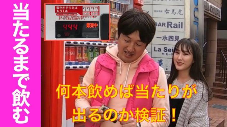 【検証企画】ルーレット付き自販機、アタリが出るまで帰れません!