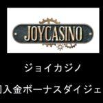 【オンラインカジノ】【ジョイカジノ】初回入金ボーナスダイジェスト