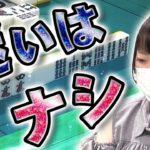 【そういうのもあったか!】松井夢実のオドロキ着アップ【麻雀】