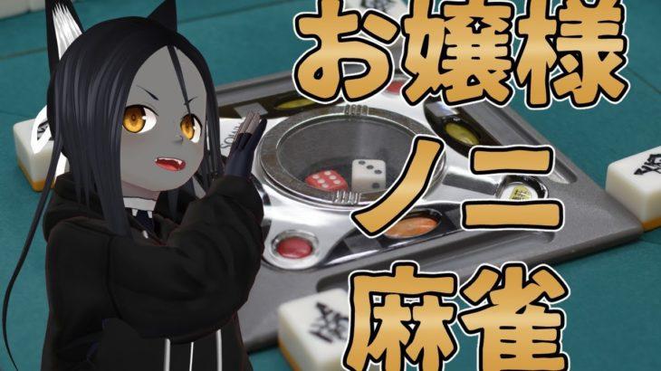 【雀魂】お嬢様ノニ麻雀【参加型】