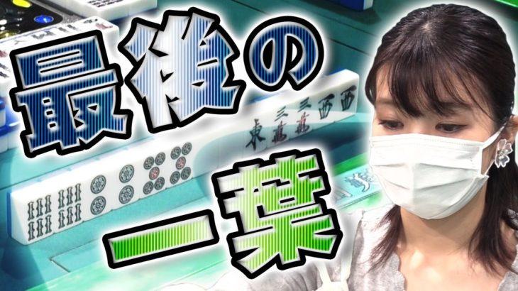 【その価値、役満級!】塚田美紀、渾身の逆転勝ち!【麻雀】