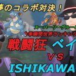 【ポケモンGO】ベイル様コラボ!スーパーリーグルーレット対決!【PVP】