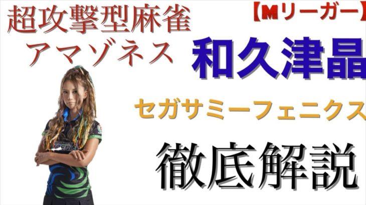 【麻雀】セガサミーフェニクス•超攻撃型麻雀アマゾネス•和久津晶プロを徹底解説