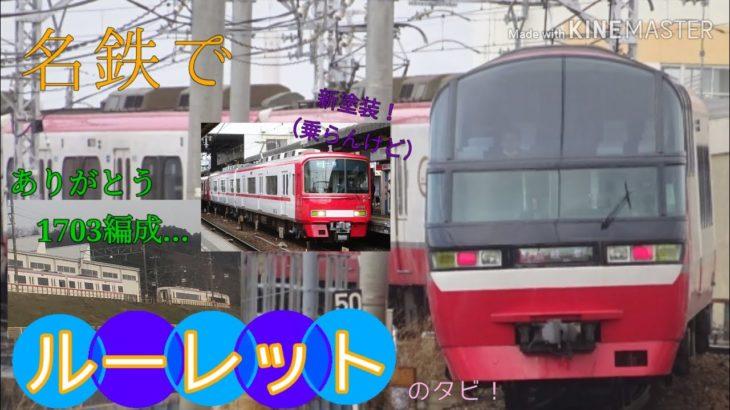 シテツタビ!【本編】名鉄回 名鉄ルーレットのタビ!〜名古屋→豊橋〜