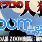【vs関西フレッシュ村】麻雀プロの人狼 ZOOM出張版:第四幕