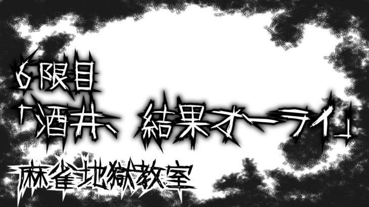 麻雀地獄教室#06/ジロウ・岡崎涼太・ルーキー酒井[天鳳]