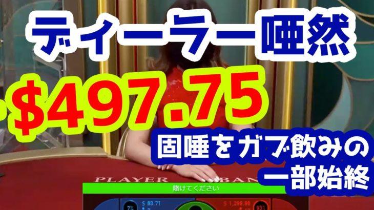 【ライブバカラ】オンラインカジノでストレート勝ち!1日で○万円!【最強の副業】