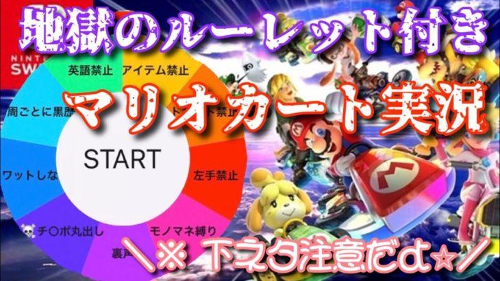 【マリオカート】マリカが100倍面白くなる!ルーレット縛り対決が神回だった!