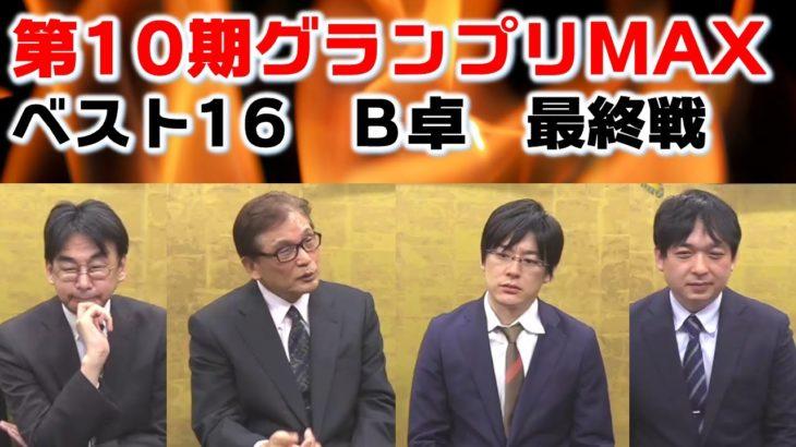 【麻雀】第10期麻雀グランプリMAX~ベスト16B卓~5回戦