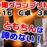【麻雀】第10期麻雀グランプリMAX~ベスト16C卓~3回戦