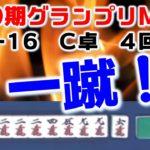 【麻雀】第10期麻雀グランプリMAX~ベスト16C卓~4回戦