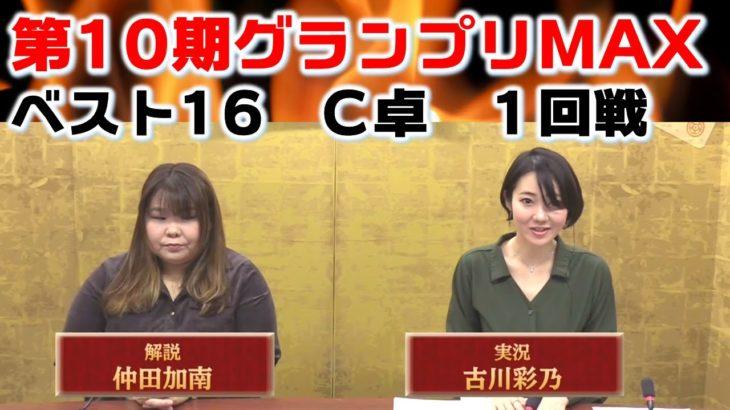 【麻雀】第10期麻雀グランプリMAX~ベスト16C卓~1回戦