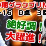 【麻雀】第10期麻雀グランプリMAX~ベスト16D卓~3回戦