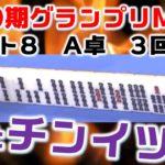 【麻雀】第10期麻雀グランプリMAX~ベスト8A卓~3回戦