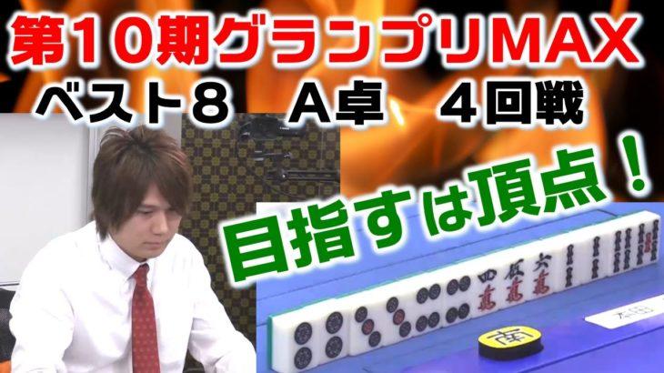 【麻雀】第10期麻雀グランプリMAX~ベスト8A卓~4回戦