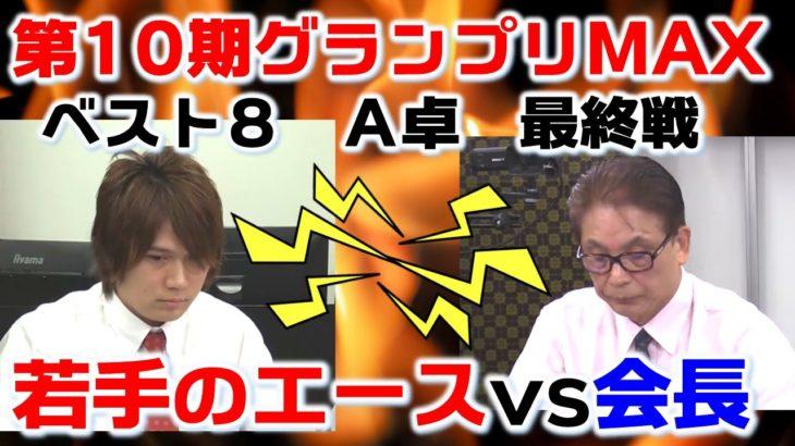 【麻雀】第10期麻雀グランプリMAX~ベスト8A卓~5回戦