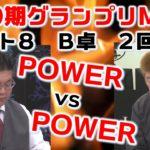 【麻雀】第10期麻雀グランプリMAX~ベスト8B卓~2回戦