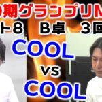 【麻雀】第10期麻雀グランプリMAX~ベスト8B卓~3回戦