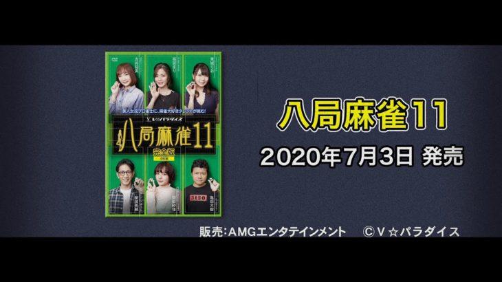 八局麻雀11 DVD番宣 【V☆パラダイス・オリジナルコンテンツ】