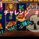 オンラインカジノ(ベラジョンカジノ)1万円でどこまで増やせるかチャレンジシーズン2#5 スロット ギャンブル