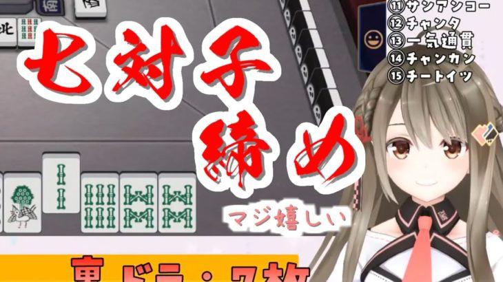 【楠栞桜】麻雀って楽しい!楠栞桜の麻雀役15種ハイテンション和了リアクションまとめ【15万人記念】