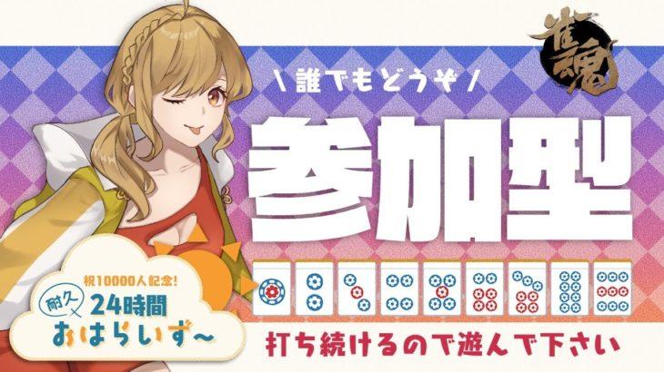 【1万人記念】8時間麻雀したらみんな参加できるでしょ!雀魂【24時間配信】