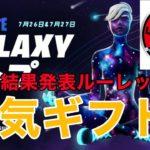 ✨第1回ギフト企画GALAXYスカウト 参加者抽選ルーレット結果発表✨