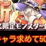【パズドラ】スーパーゴッドフェス!ルーレット対策の新キャラ追加!!2020.06.12