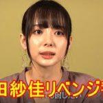 【麻雀最強戦2020】最強の女流プロニュースター決戦B卓【PV】