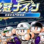 【パワプロ2020】栄冠ナインをルーレットで甲子園優勝目指す!part1
