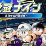 【パワプロ2020】栄冠ナインをルーレットで甲子園優勝目指す!part2