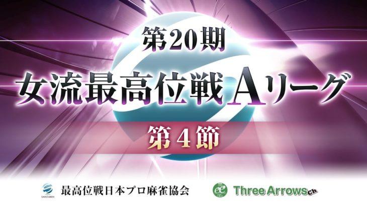 【麻雀】第20期女流最高位戦Aリーグ第4節