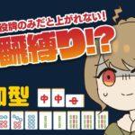 【雀魂/麻雀】チョンボ注意!2飜しばり友人戦【VTuber】