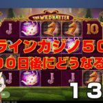 【オンラインカジノ】30万円で100日後にどうなるか!?13日目【CasinoInカジノインノニコム】