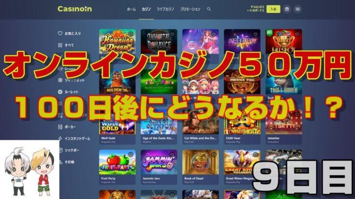 【オンラインカジノ】30万円で100日後にどうなるか!?9日目【CasinoInカジノインノニコム】