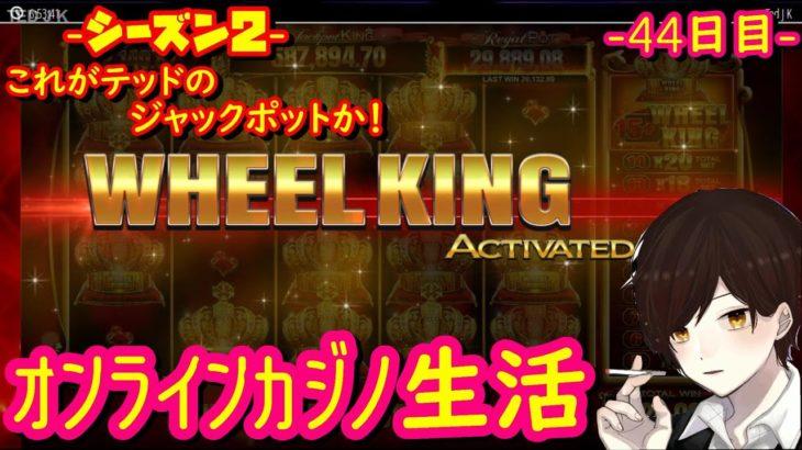 44日目 オンラインカジノ生活シーズン2【ラッキーニッキ―】