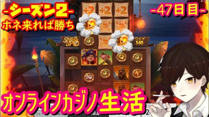 47日目 オンラインカジノ生活【シーズン2】