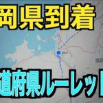 【47都道府県ルーレットの旅!】ルーレットで当たった福岡県へいざ出発!!