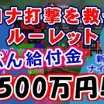 コロナ打撃を救ったルーレット『じぶん給付金500万円!!』