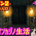 52日目 オンラインカジノ生活【シーズン2】