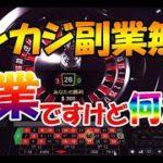 #78【オンラインカジノ|ルーレット】オンラインカジノ副業は無理ゲー!本業ですけど何か?!