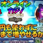 #81【オンラインカジノ|スロット】1円も使わずにどこまで増やせるか?(PART2)