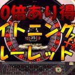 #86【オンラインカジノ ルーレット】500倍あり得るルーレット❣20円でも稼げる