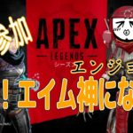 【Apex Legends】ルーレットで武器縛り!!!! ~参加者も強制執行!?~