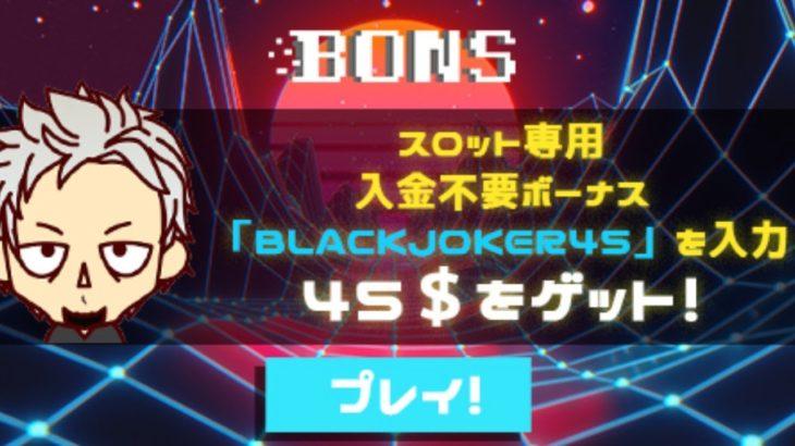 【オンラインカジノ】【BONS】100ドルコツコツ1っか月チャレンジΣ(・ω・ノ)ノ!