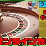 【Bons Casino(ボンズカジノ)】(#6 生配信)オンラインカジノ