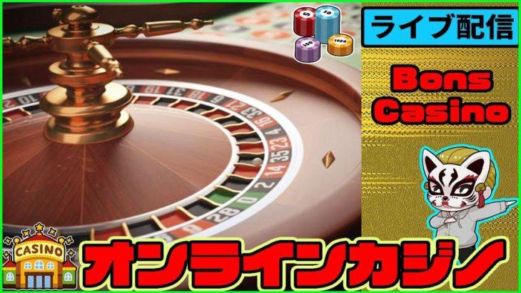 【Bons Casino(ボンズカジノ)】(#7 生配信)オンラインカジノ