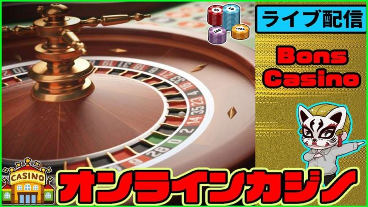 【Bons Casino(ボンズカジノ)】(#8 生配信)オンラインカジノ